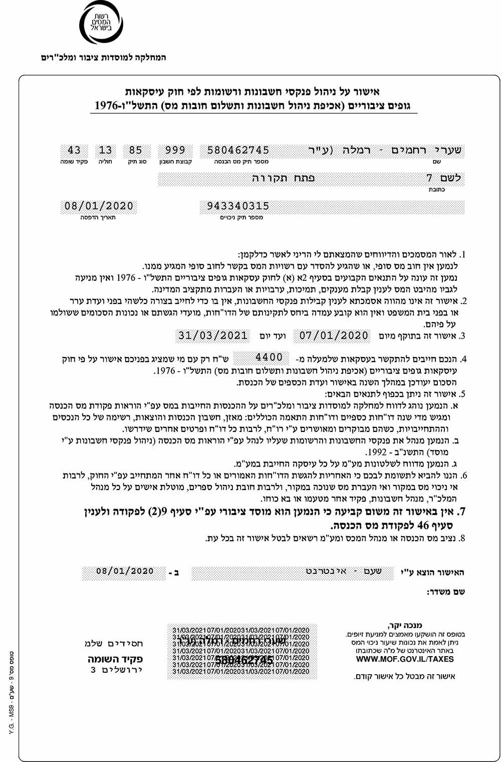 מסמך אישור ניהול הספרים של עמותת שערי רחמים רמלה